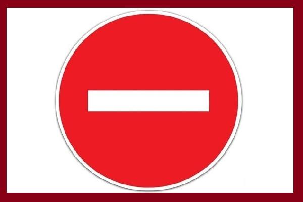 No-Entry-or-Do-Not-Enter