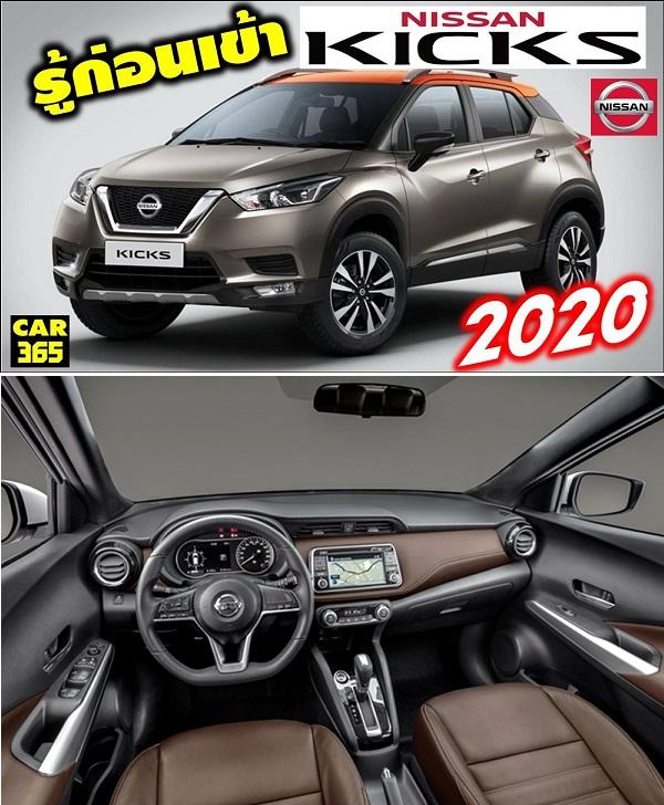 The-new-Nissan-Kicks-E-Power-crossover