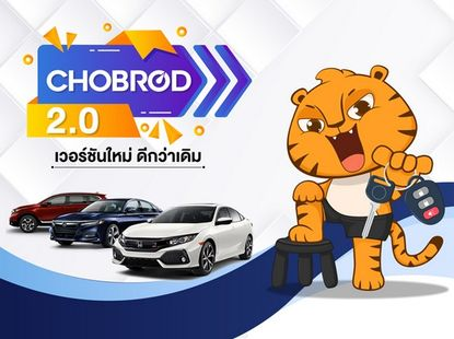 Chobrod.com & unseencar.com: Two in one for the better